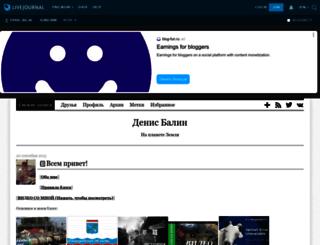 denis-balin.livejournal.com screenshot