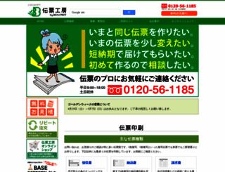 denpyo-koubou.com screenshot