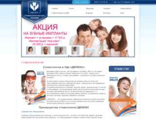 dental-ufa.ru screenshot