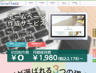 dentalmall.jp screenshot