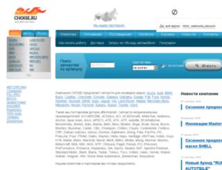 depchoise.ru screenshot