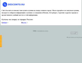 desconto.ru screenshot