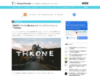 design-develop.net screenshot