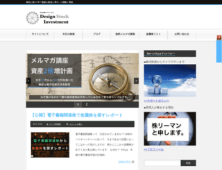 design-stock-investment.com screenshot