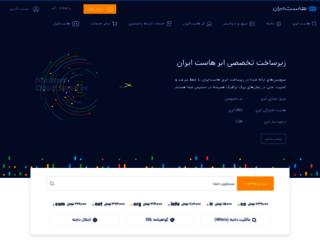 design.hostiran.net screenshot