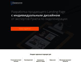 design.lpgenerator.ru screenshot