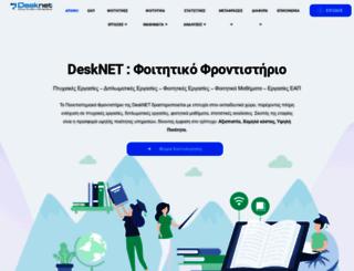 desknet.gr screenshot