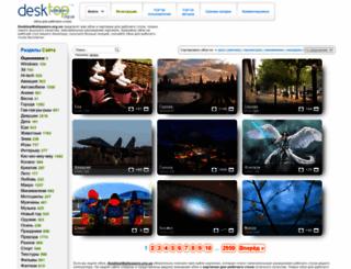 desktopwallpapers.org.ua screenshot