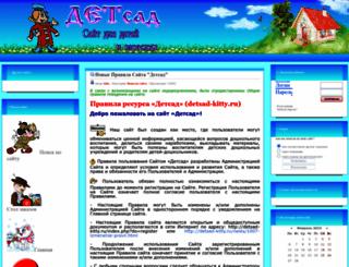 detsad-kitty.ru screenshot