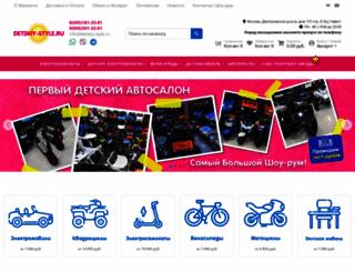 detskiy-style.ru screenshot