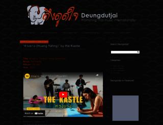 deungdutjai.com screenshot