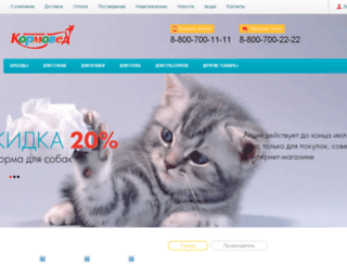 dev.zoomagazin.msk.ru screenshot