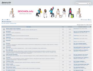 devchata.info screenshot