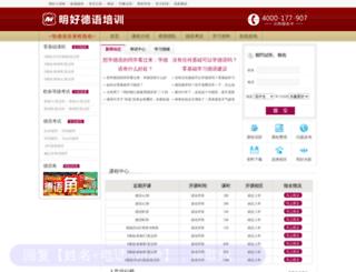 deyu.minghaojy.com screenshot