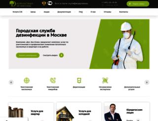 dezecoclean.ru screenshot
