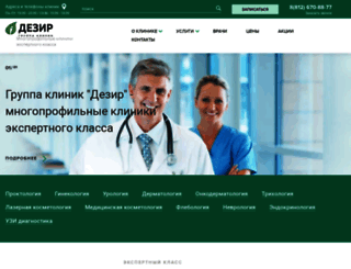 dezir-clinic.ru screenshot