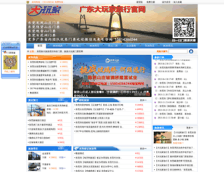 dg8680.com screenshot