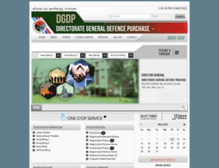dgdp.gov.bd screenshot