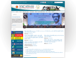 dghs.gov.bd screenshot