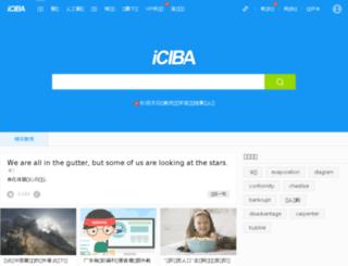 dh.iciba.com screenshot