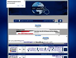 dhaliznet.forumegypt.net screenshot