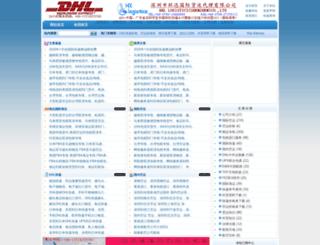 dhl8.cn screenshot