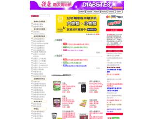diabetes.com.tw screenshot