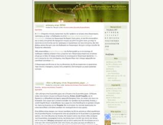 diadromous.wordpress.com screenshot