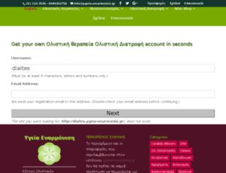 diaites.ygeia-enarmonisi.gr screenshot