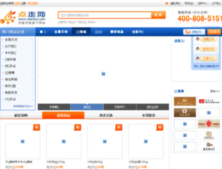 dianzou.com screenshot