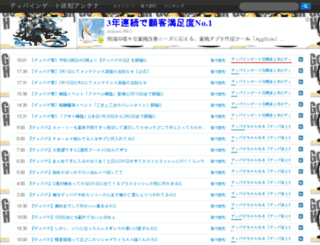 dibage.readers.jp screenshot