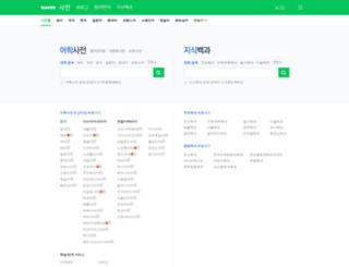 dic.naver.com screenshot