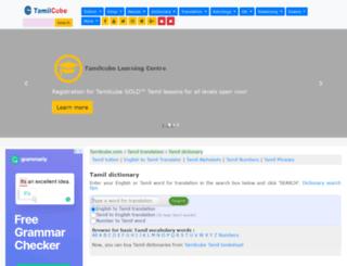 dictionary.tamilcube.com screenshot