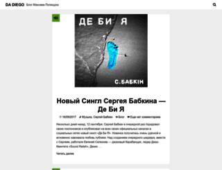 diego.com.ua screenshot