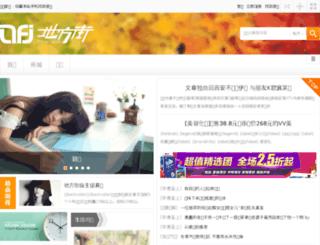 difangjie.com screenshot