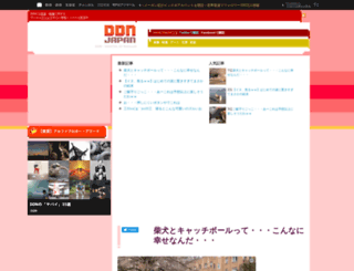 digitaldj.jp screenshot