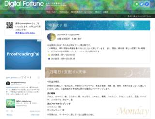 digitalfortune.jp screenshot