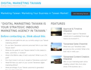 digitalmarketingtaiwan.com screenshot