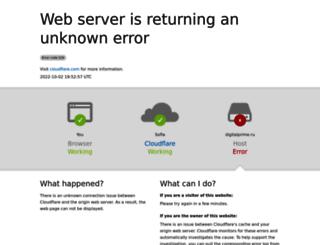 digitalprime.ru screenshot