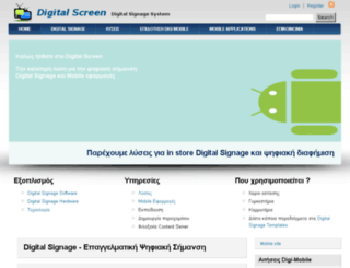digitalscreen.gr screenshot