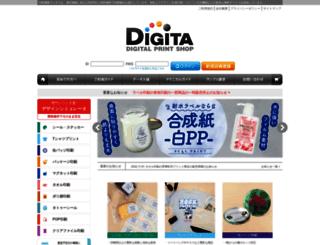 digitaprint.jp screenshot
