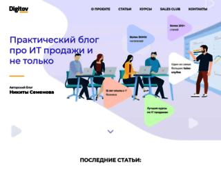 digitov.com screenshot