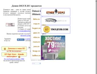 digue.ru screenshot