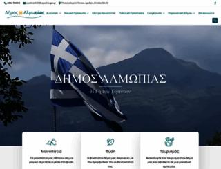 dimosalmopias.gov.gr screenshot