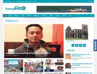 dinajpurnews.com screenshot