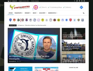 dinataathlitika.gr screenshot