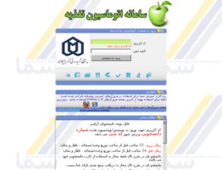 dinning.azaruniv.edu screenshot