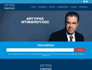dinopoulos.gr screenshot