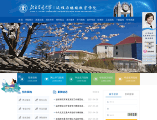dis.njtu.edu.cn screenshot