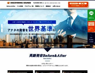 discoveringsounds.com screenshot
